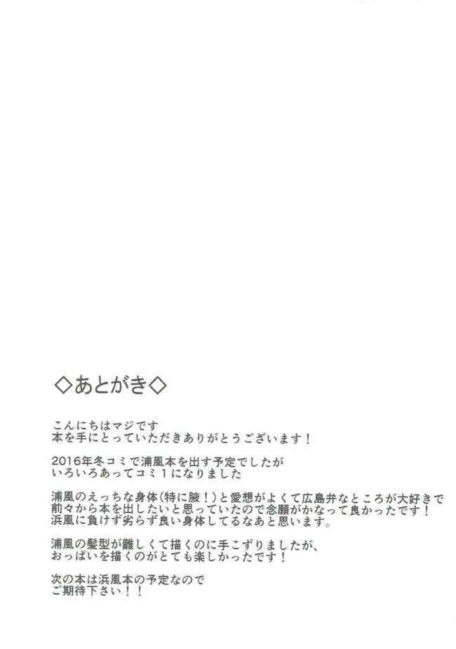 【エロ同人誌 艦これ】うらかぜのママに【マジかよ エロ漫画】 (24)