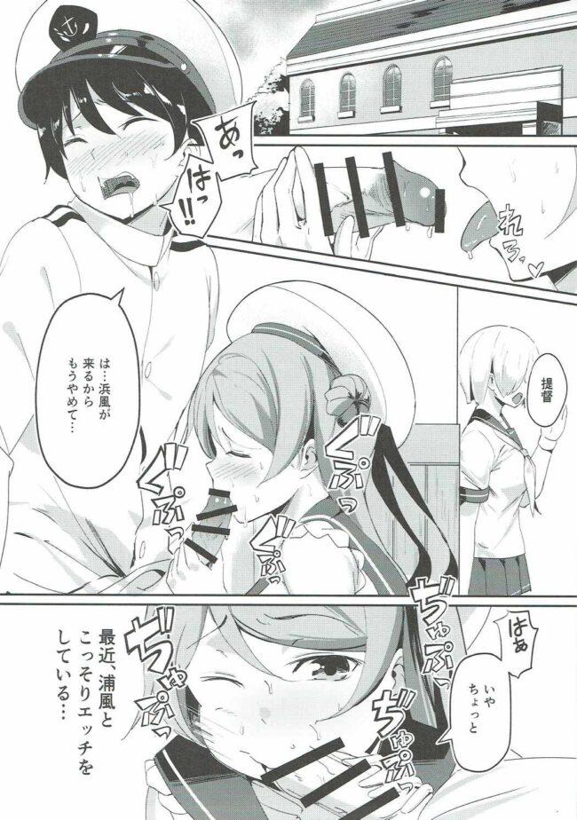 【エロ同人誌 艦これ】うらかぜのママに【マジかよ エロ漫画】 (4)