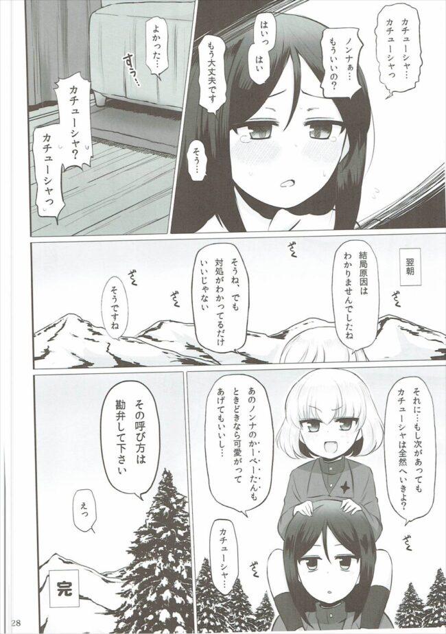 【エロ同人誌 ガルパン】おとなのカチューシャ日記2【小春町 エロ漫画】 (29)