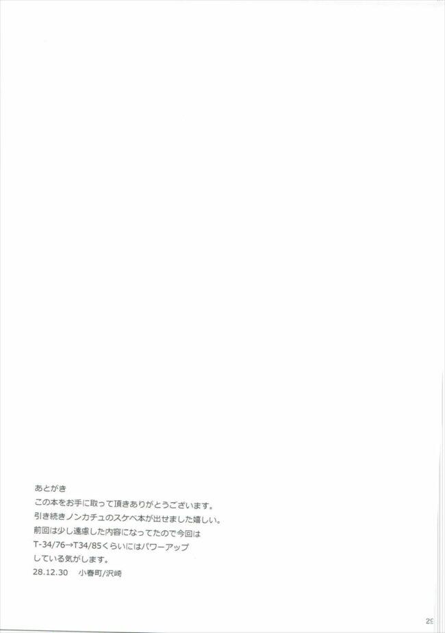 【エロ同人誌 ガルパン】おとなのカチューシャ日記2【小春町 エロ漫画】 (30)