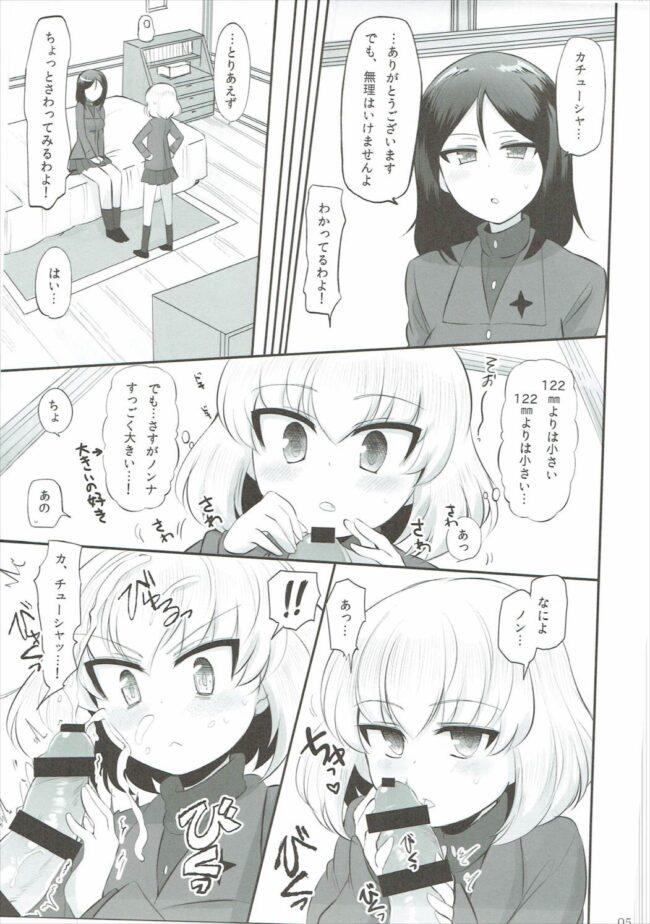 【エロ同人誌 ガルパン】おとなのカチューシャ日記2【小春町 エロ漫画】 (6)