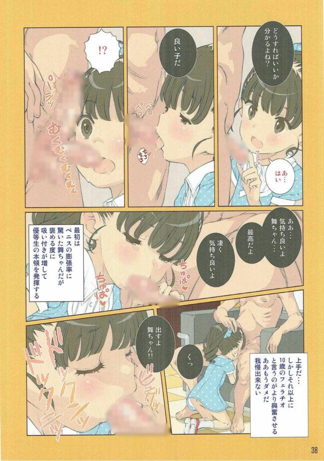【エロ同人誌 デレマス】おねだり上手なシンデレラ【秒殺狸団 エロ漫画】 (37)