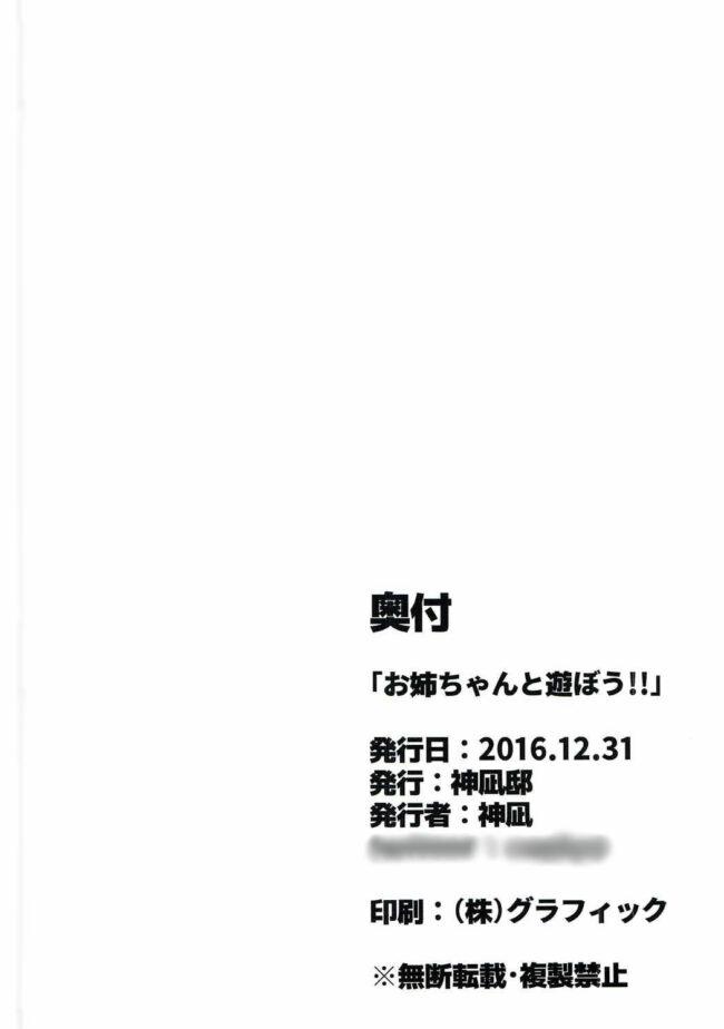 【エロ同人誌 グラブル】お姉ちゃんとあそぼう!!【ぎんしゃり。 エロ漫画】 (17)