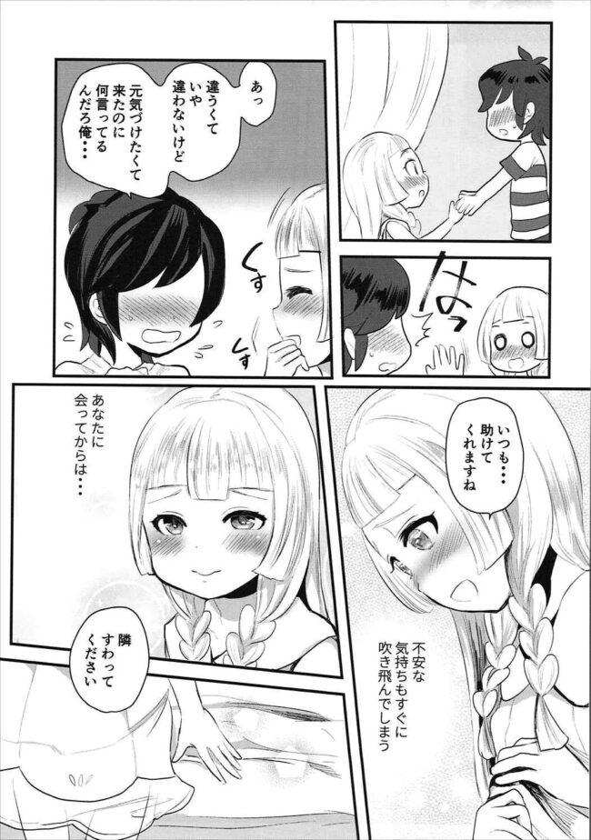 【ポケモン エロ漫画・エロ同人】エロいのに感動するぞwwwリーリエと彼の純愛SEX