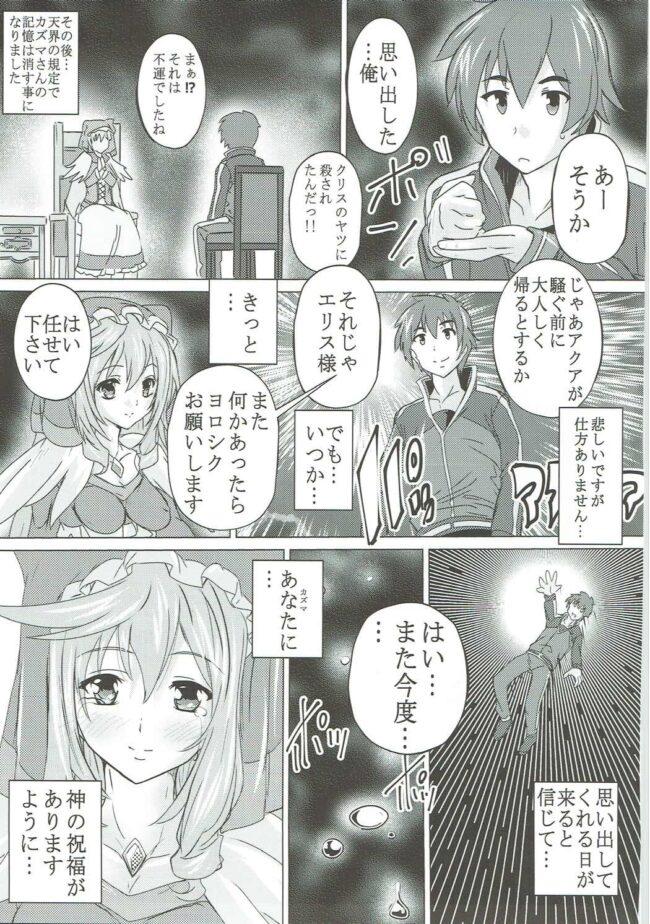 【エロ同人誌 このすば】この素晴らしい女神と祝福を!【夢ねこ屋 エロ漫画】 (18)