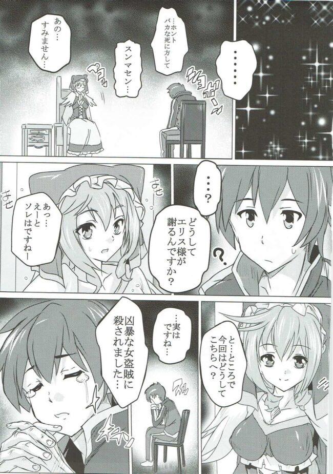 【エロ同人誌 このすば】この素晴らしい女神と祝福を!【夢ねこ屋 エロ漫画】 (4)