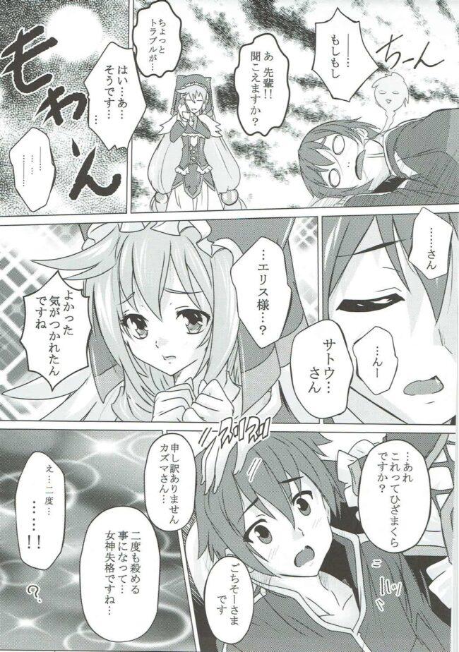【エロ同人誌 このすば】この素晴らしい女神と祝福を!【夢ねこ屋 エロ漫画】 (6)