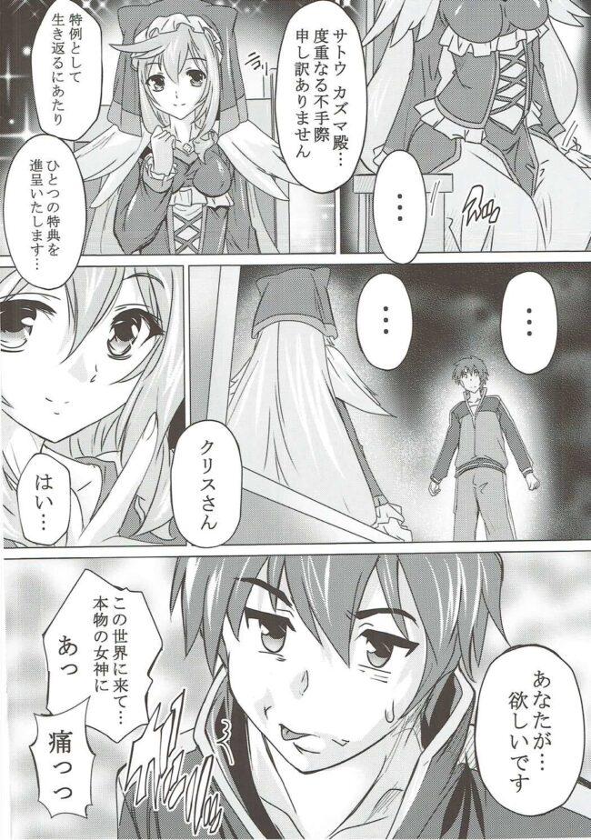 【エロ同人誌 このすば】この素晴らしい女神と祝福を!【夢ねこ屋 エロ漫画】 (7)