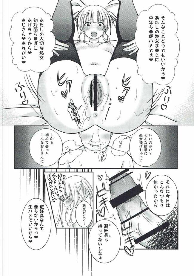 【エロ同人誌 冴えカノ】さえまん1【Ichigo Crown エロ漫画】 (17)