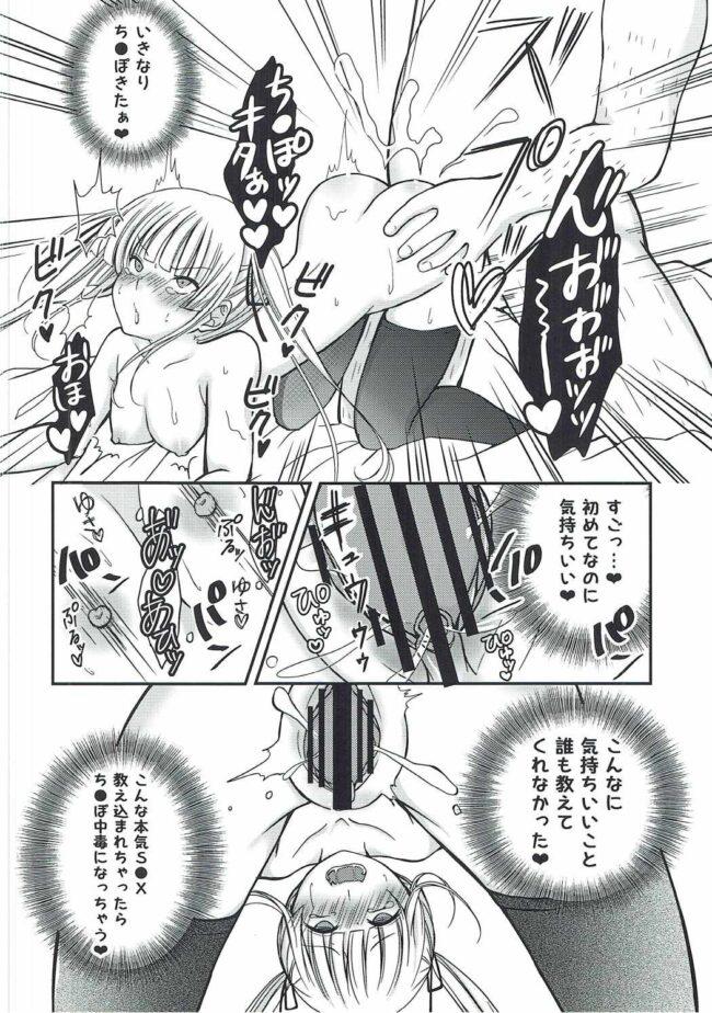 【エロ同人誌 冴えカノ】さえまん1【Ichigo Crown エロ漫画】 (19)