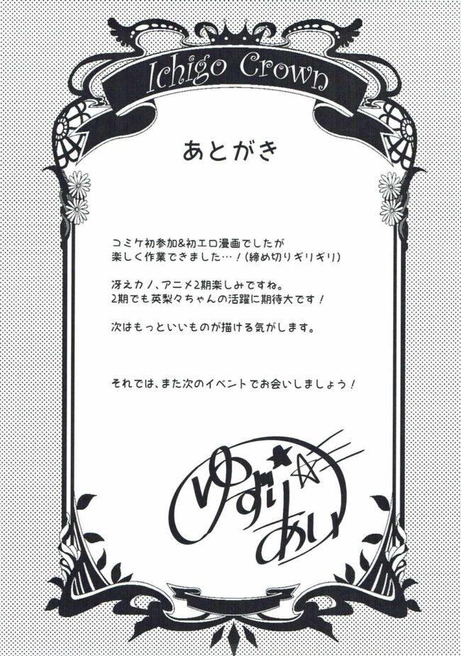 【エロ同人誌 冴えカノ】さえまん1【Ichigo Crown エロ漫画】 (26)