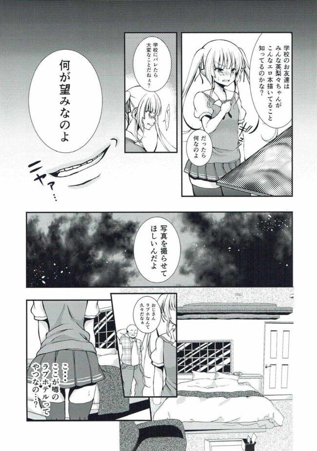【エロ同人誌 冴えカノ】さえまん1【Ichigo Crown エロ漫画】 (4)