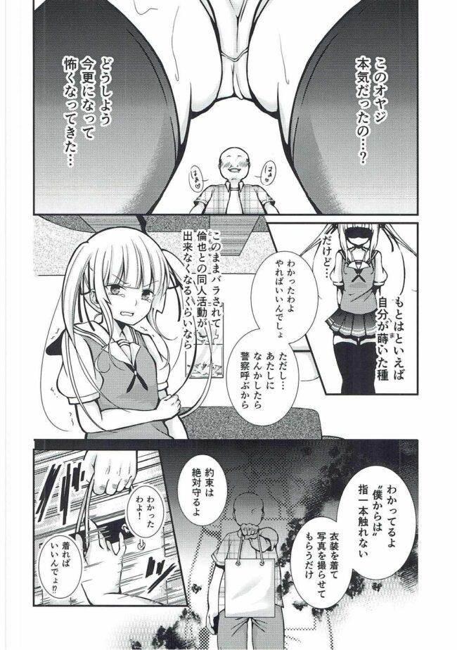 【エロ同人誌 冴えカノ】さえまん1【Ichigo Crown エロ漫画】 (5)