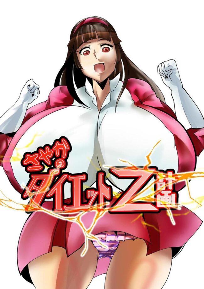 【マジンガーZ エロ同人誌】さやかのダイエットZ計画【きゅうさんぴん】 (1)