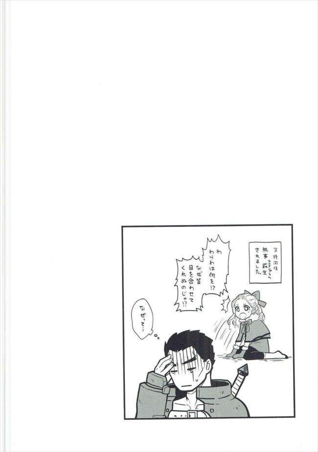 【エロ同人誌 ヴァルキリープロファイル】とろけるジェラード触手味【すこやか乳業 エロ漫画】 (15)