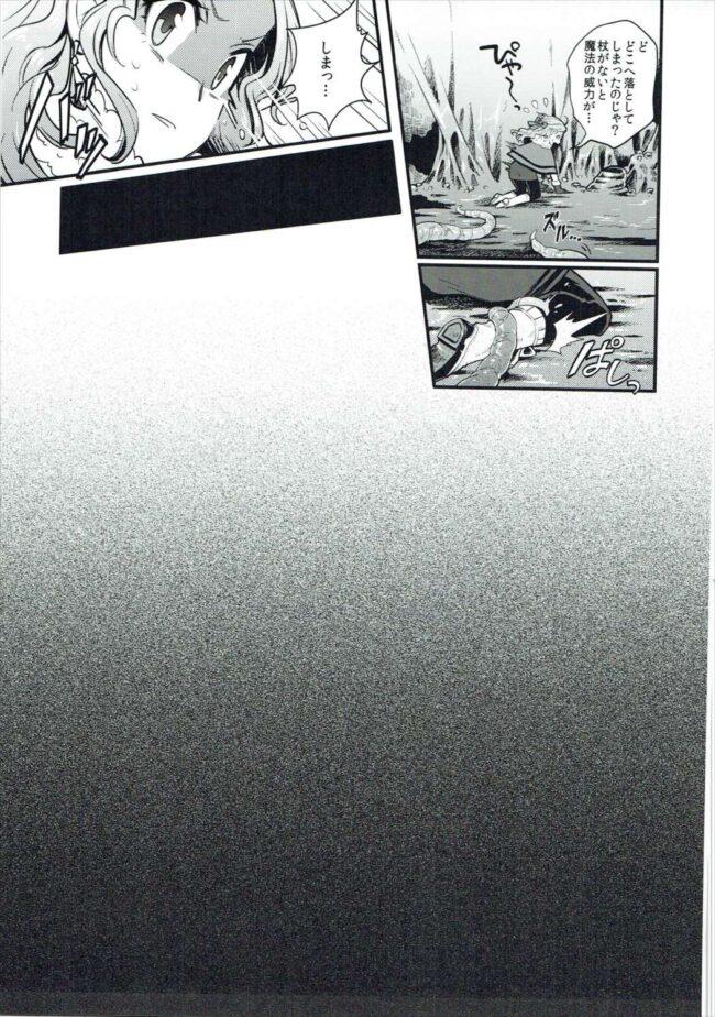 【エロ同人誌 ヴァルキリープロファイル】とろけるジェラード触手味【すこやか乳業 エロ漫画】 (6)