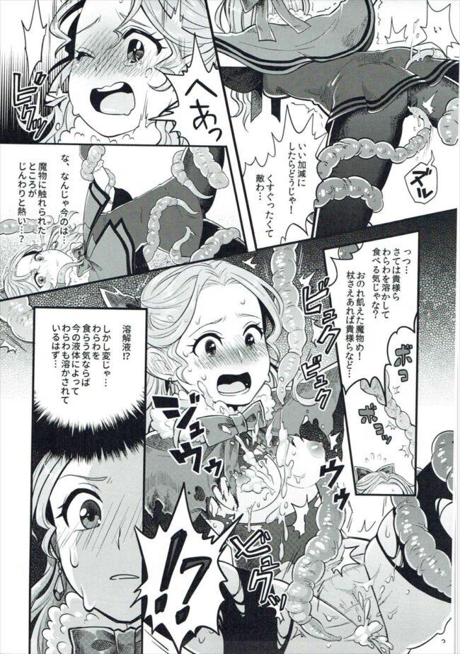 【エロ同人誌 ヴァルキリープロファイル】とろけるジェラード触手味【すこやか乳業 エロ漫画】 (8)