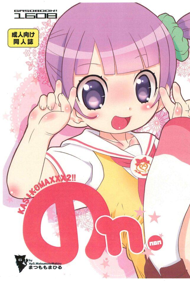 【エロ同人誌 プリパラ】のn。【GASOBooK!! エロ漫画】 (1)