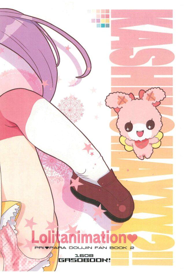 【エロ同人誌 プリパラ】のn。【GASOBooK!! エロ漫画】 (16)