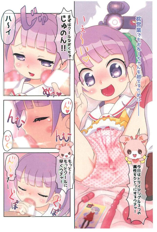 【エロ同人誌 プリパラ】のn。【GASOBooK!! エロ漫画】 (4)