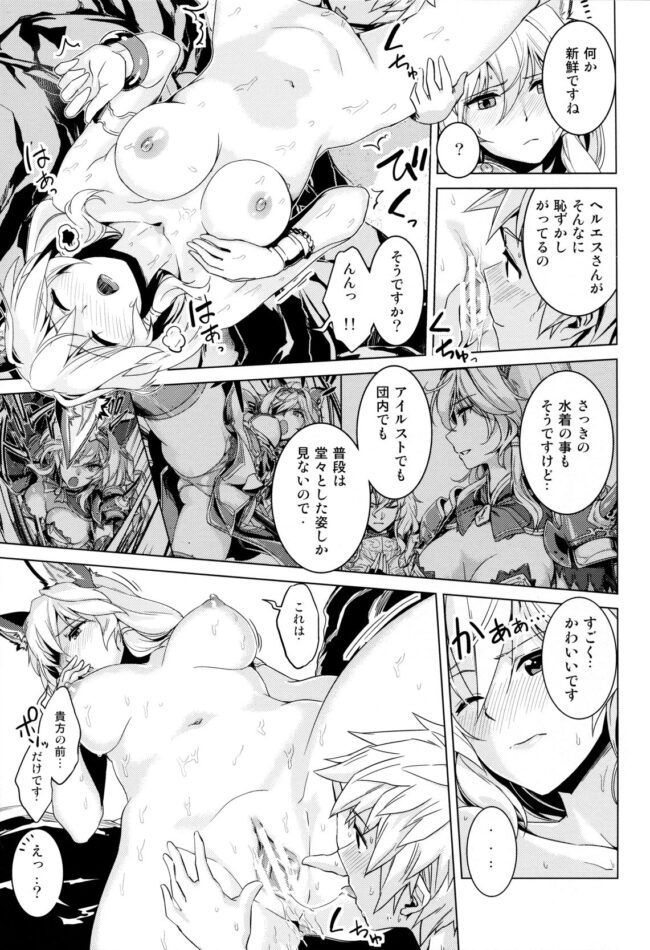 【エロ同人誌 グラブル】はまべで高貴嬢事【ヘ蝶々 エロ漫画】 (14)