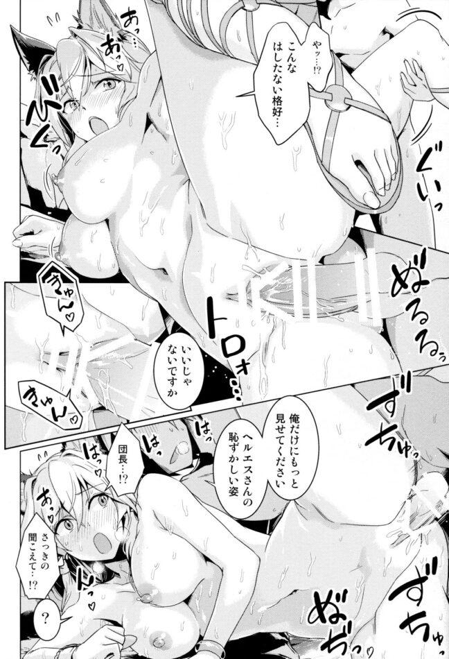【エロ同人誌 グラブル】はまべで高貴嬢事【ヘ蝶々 エロ漫画】 (19)