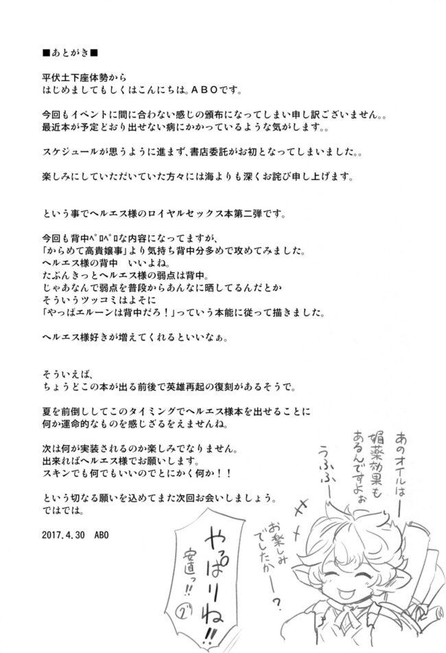 【エロ同人誌 グラブル】はまべで高貴嬢事【ヘ蝶々 エロ漫画】 (26)