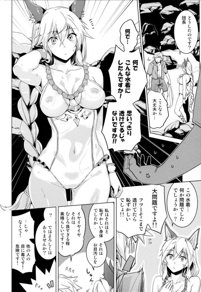 【エロ同人誌 グラブル】はまべで高貴嬢事【ヘ蝶々 エロ漫画】 (7)