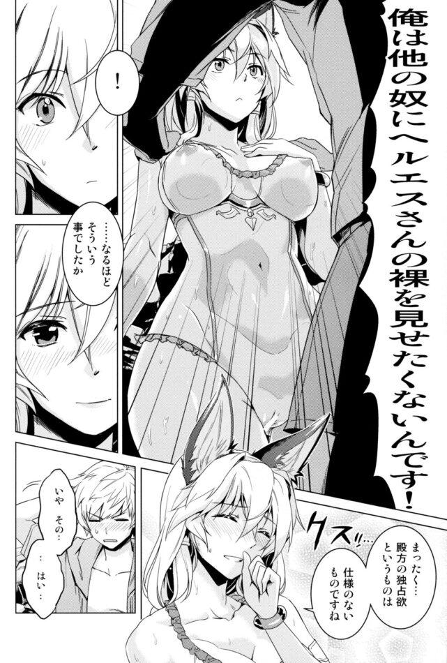 【エロ同人誌 グラブル】はまべで高貴嬢事【ヘ蝶々 エロ漫画】 (9)