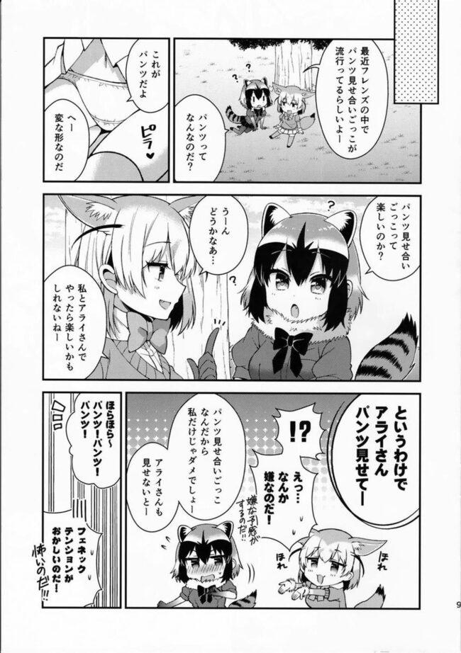 【けもフレ エロ同人】ぱんつフレンズ (10)