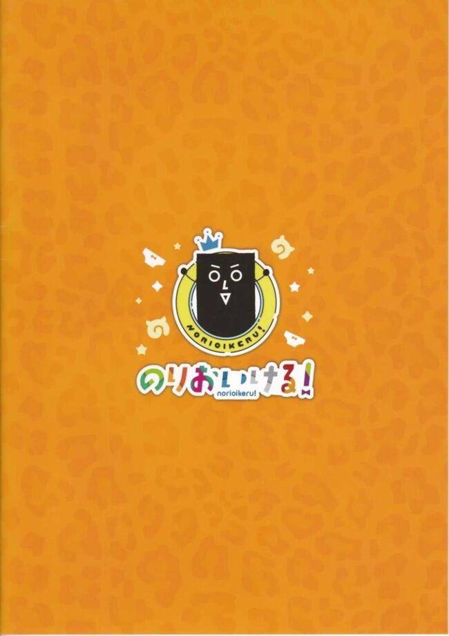 【けもフレ エロ同人】ぱんつフレンズ (14)