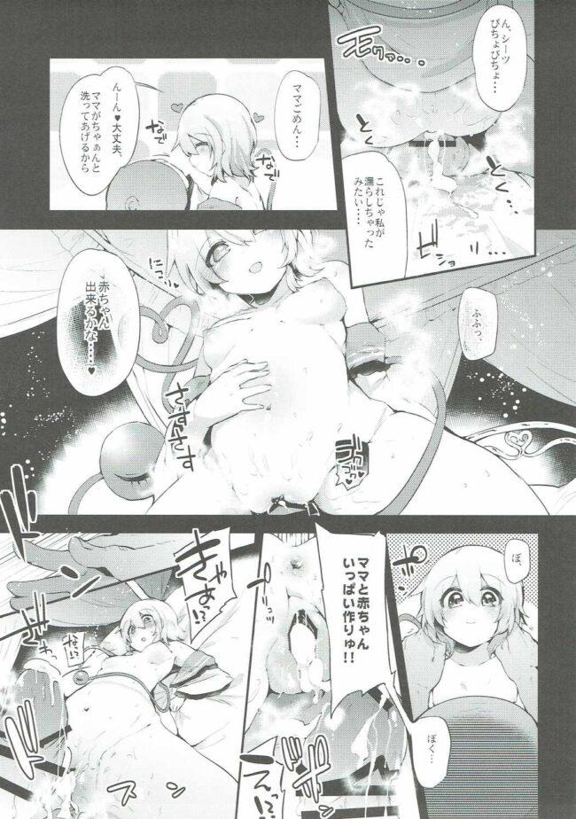 【エロ同人誌 東方】ぼくのママはこいしママ【りーりおがーと エロ漫画】 (18)