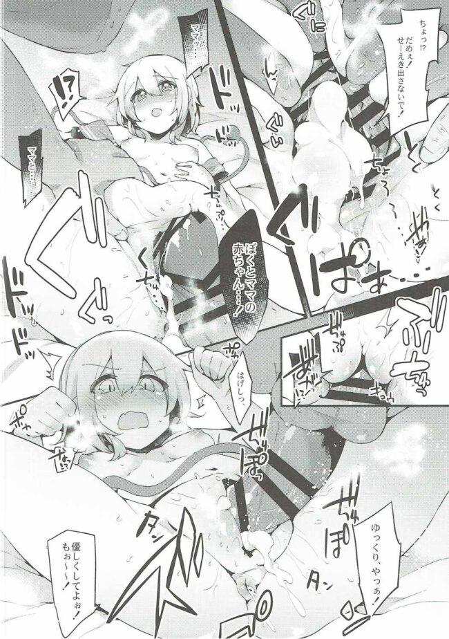 【エロ同人誌 東方】ぼくのママはこいしママ【りーりおがーと エロ漫画】 (19)