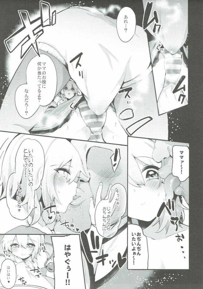 【エロ同人誌 東方】ぼくのママはこいしママ【りーりおがーと エロ漫画】 (6)