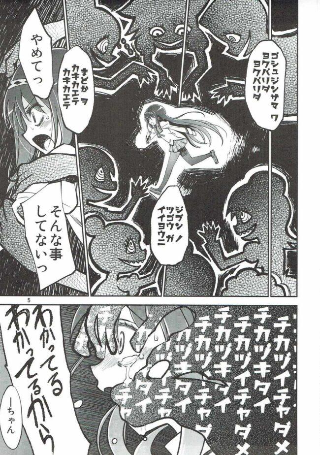 【エロ同人誌 まどマギ】まほうしょうじょのムツミゴト【Millions Hope エロ漫画】 (4)
