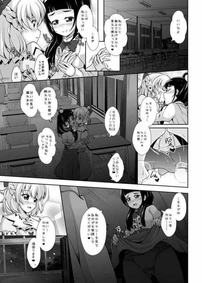 【エロ同人誌 まほプリ】みらいに続くまほう【mirrorworld エロ漫画】 (10)