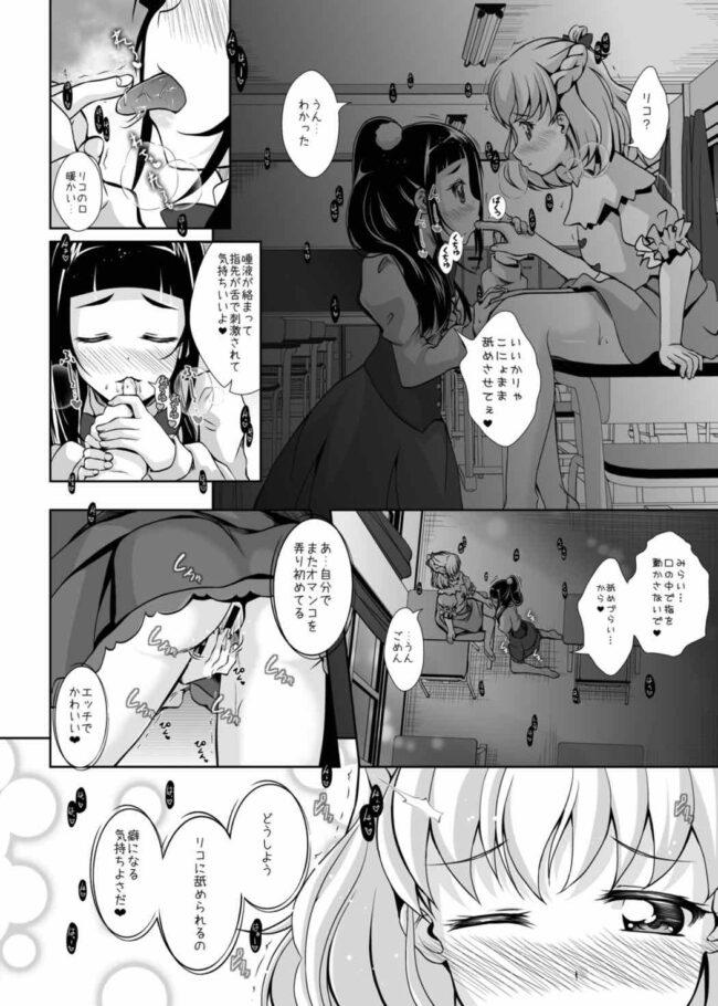 【エロ同人誌 まほプリ】みらいに続くまほう【mirrorworld エロ漫画】 (13)