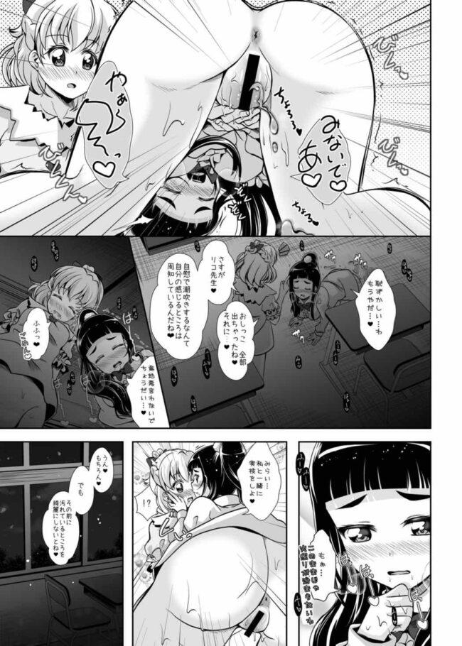 【エロ同人誌 まほプリ】みらいに続くまほう【mirrorworld エロ漫画】 (16)
