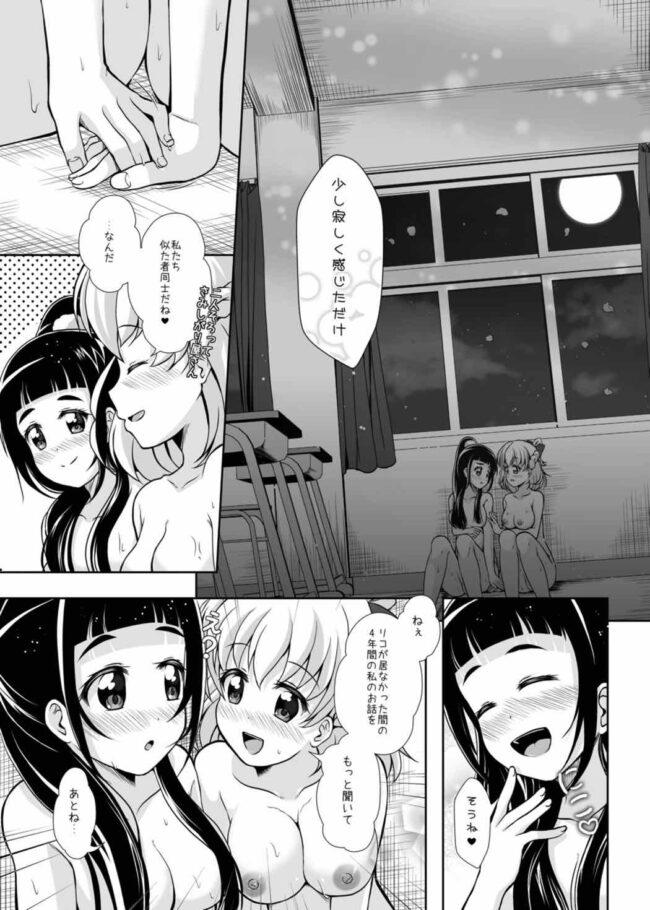 【エロ同人誌 まほプリ】みらいに続くまほう【mirrorworld エロ漫画】 (26)