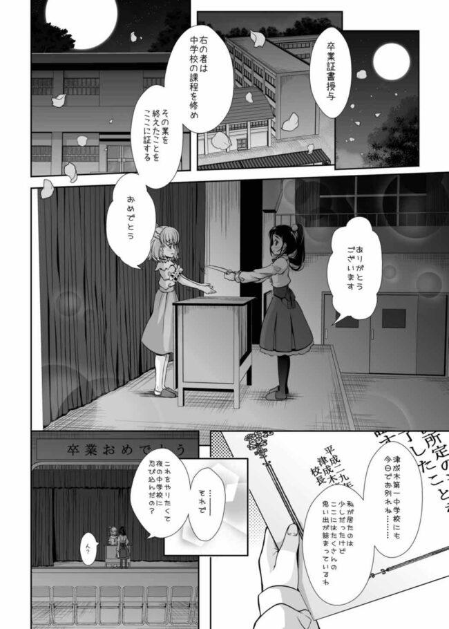 【エロ同人誌 まほプリ】みらいに続くまほう【mirrorworld エロ漫画】 (3)