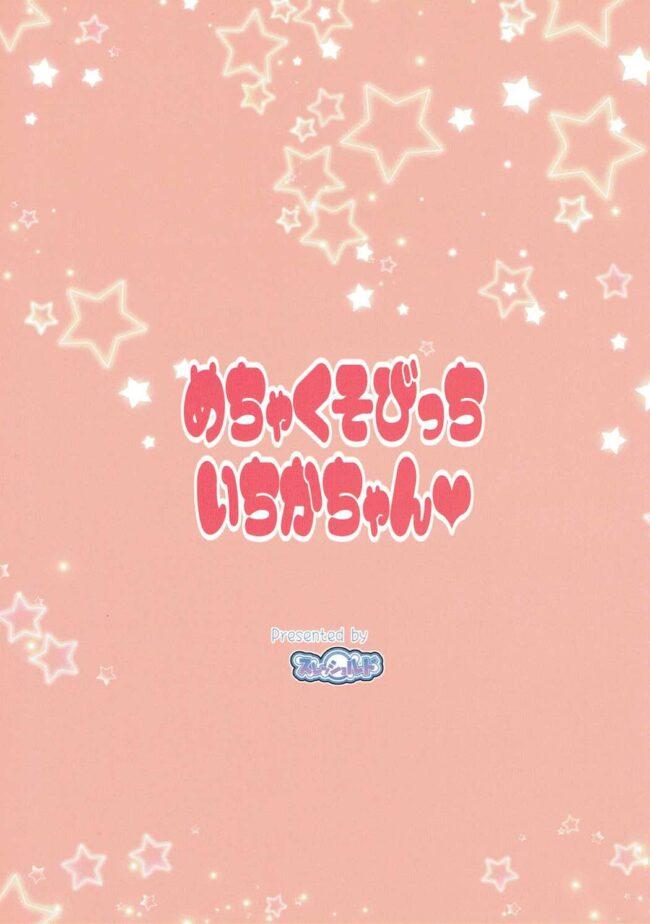 【エロ同人誌 プリアラ】めちゃくそびっちいちかちゃん【スレッショルド エロ漫画】 (18)