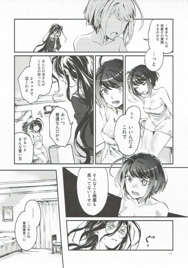 【ダンガンロンパ エロ同人誌】やさしく愛して【星屑ドルチェ】 (10)