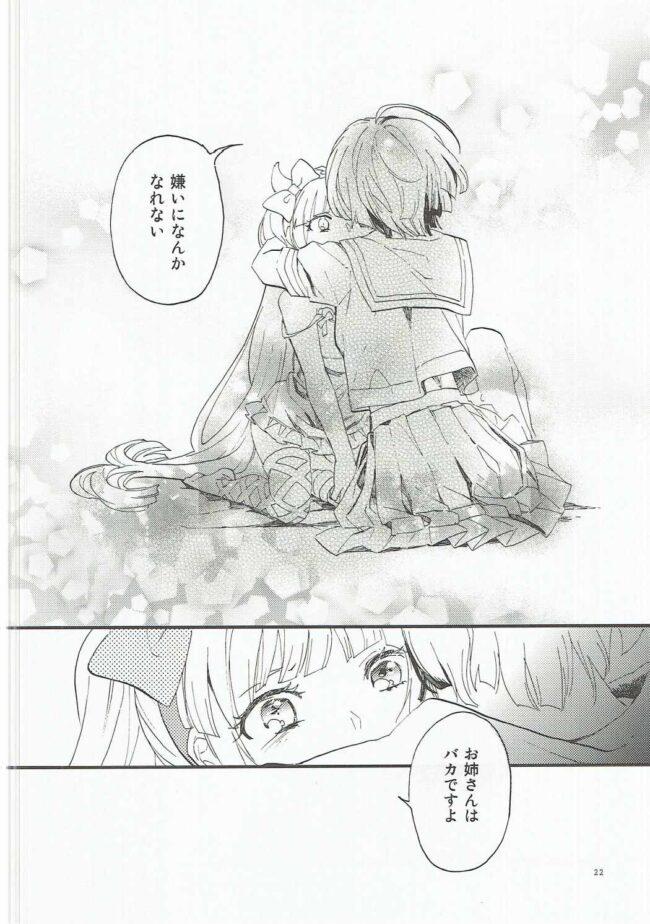 【ダンガンロンパ エロ同人誌】やさしく愛して【星屑ドルチェ】 (21)