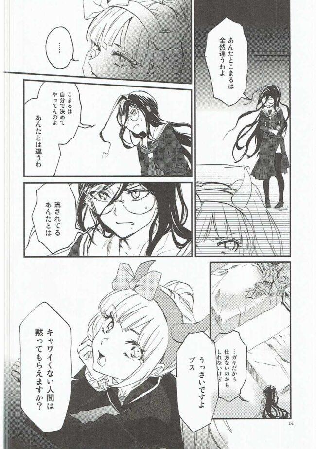 【ダンガンロンパ エロ同人誌】やさしく愛して【星屑ドルチェ】 (23)