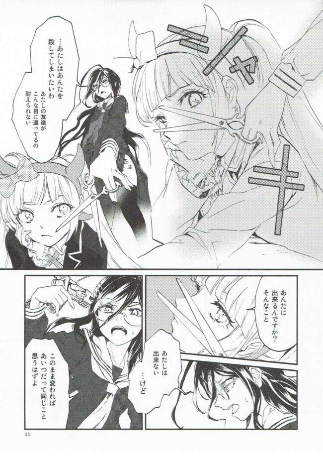 【ダンガンロンパ エロ同人誌】やさしく愛して【星屑ドルチェ】 (24)