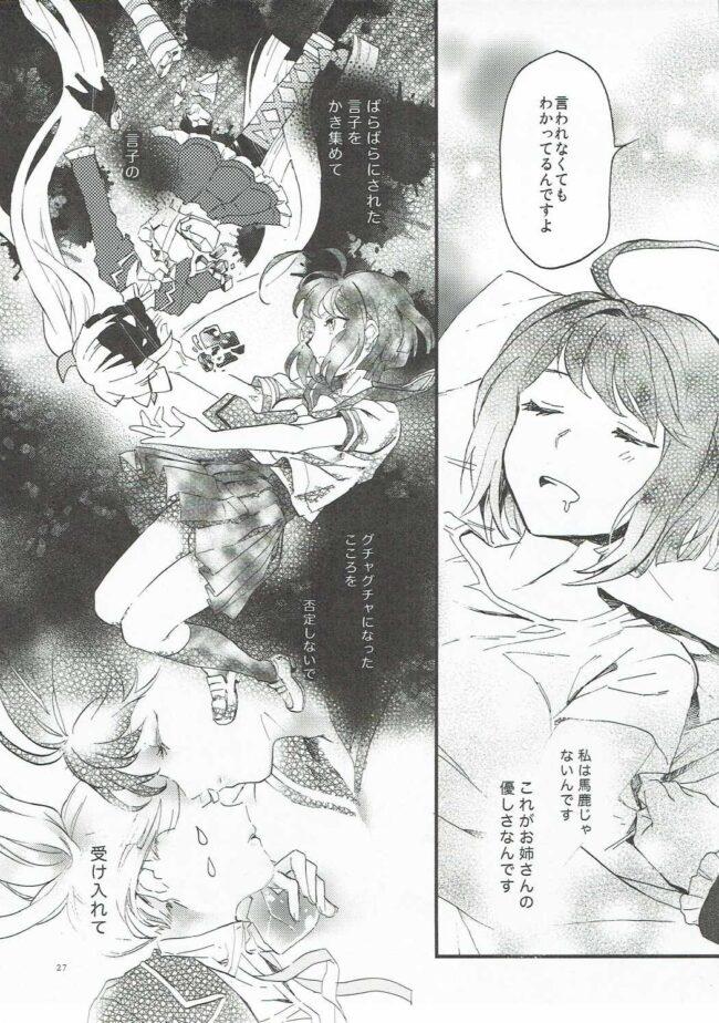 【ダンガンロンパ エロ同人誌】やさしく愛して【星屑ドルチェ】 (26)