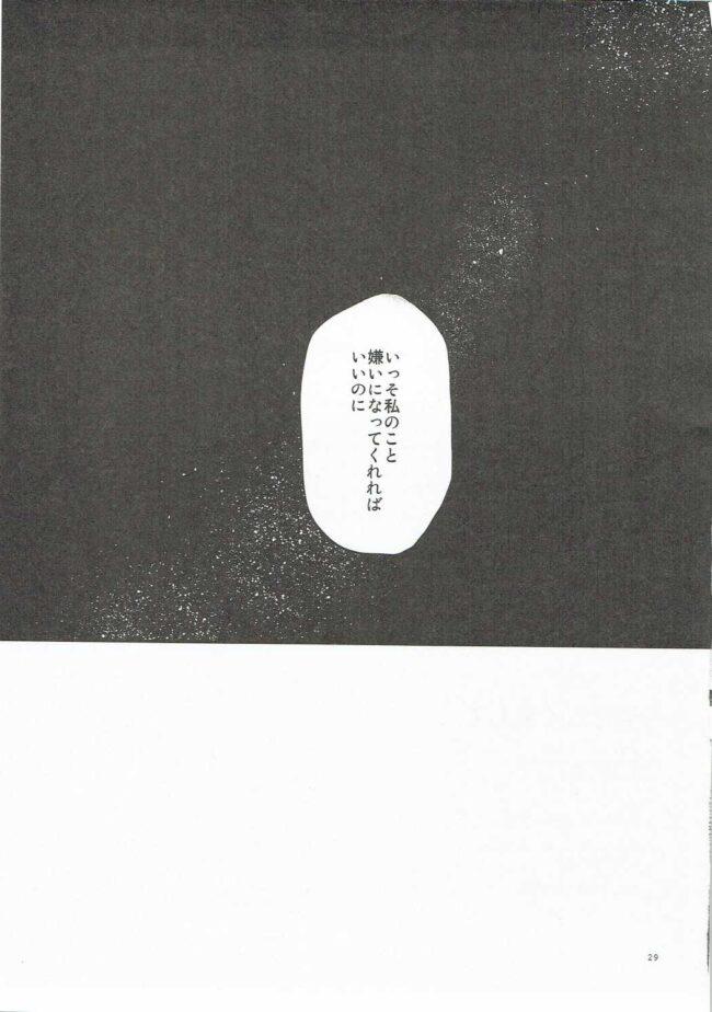 【ダンガンロンパ エロ同人誌】やさしく愛して【星屑ドルチェ】 (28)