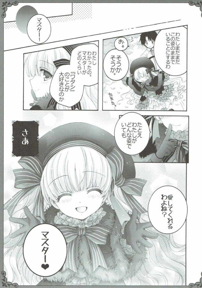 【FGO エロ同人】らぶえろ絵本 (12)