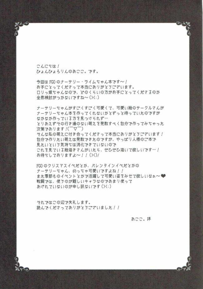 【FGO エロ同人】らぶえろ絵本 (16)