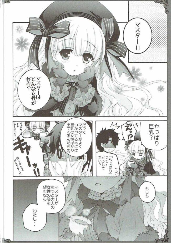 【FGO エロ同人】らぶえろ絵本 (5)